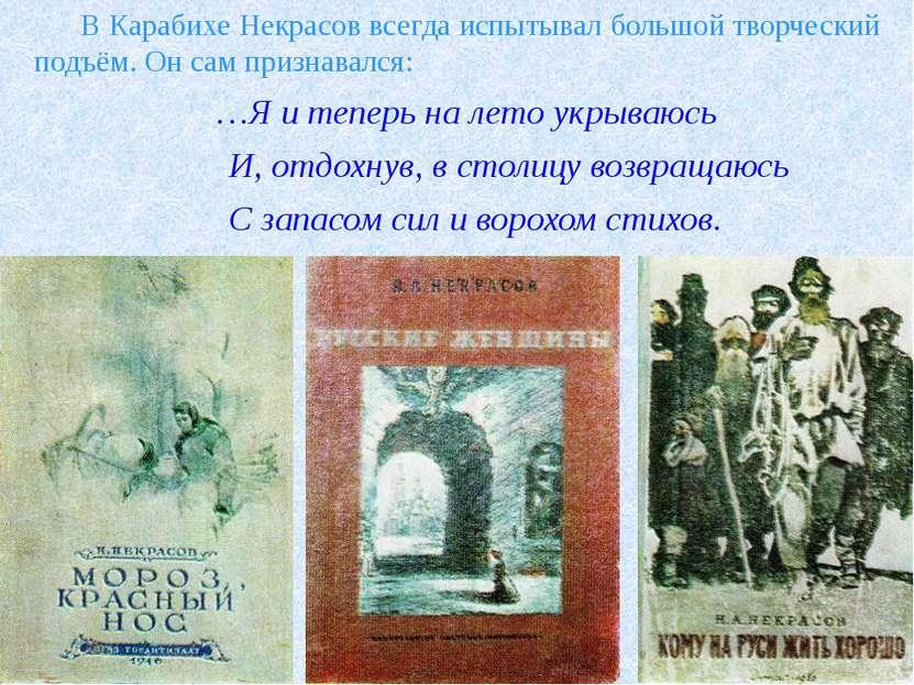 В Карабихе Некрасов всегда испытывал большой творческий подъём. Он сам призна...