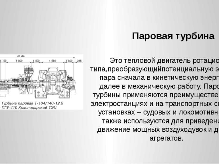 Паровая турбина Это тепловой двигатель ротационного типа,преобразующийпотенци...