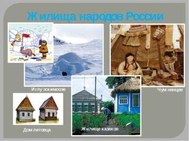 Жилища народов России Иглу эскимосов Чум ненцев Дом литовца Жилище казаков