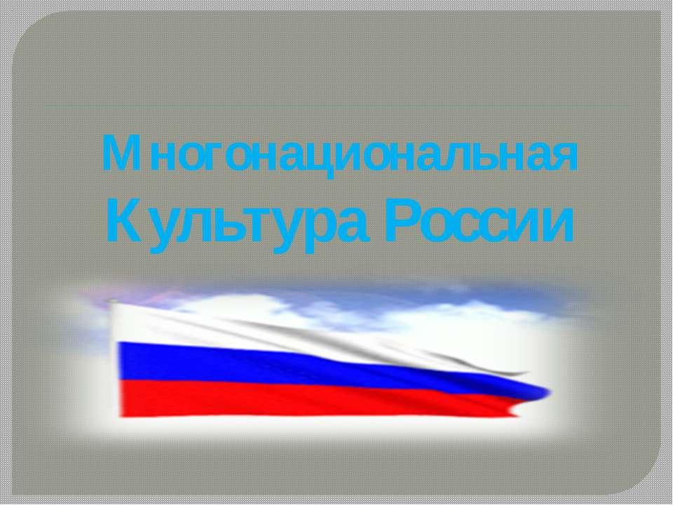 Многонациональная Культура России