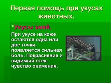 Первая помощь при укусах животных. Укусы змей. При укусе на коже остаются одн...