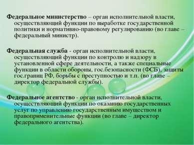 Федеральное министерство – орган исполнительной власти, осуществляющий функци...