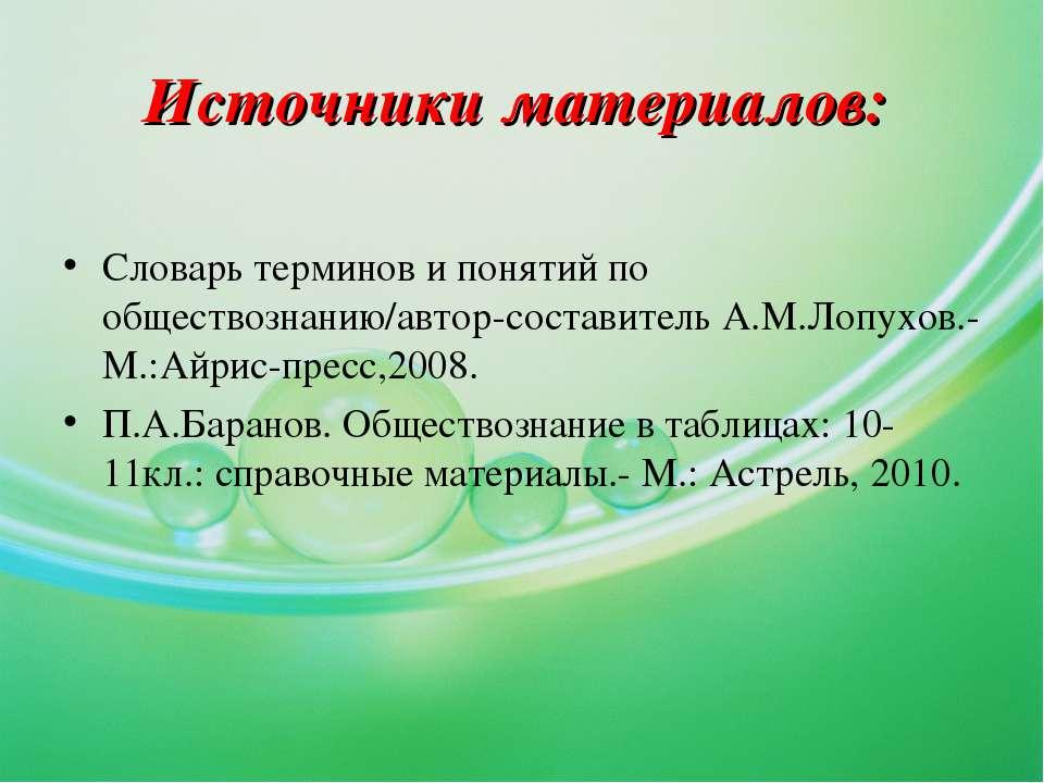 Словарь терминов и понятий по обществознанию/автор-составитель А.М.Лопухов.- ...