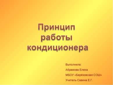 Выполнила: Абрамова Елена МБОУ «Берёзовская СОШ» Учитель Савина Е.Г.