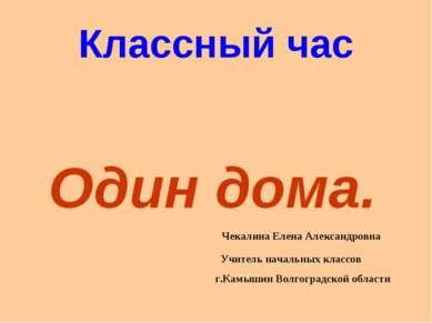 Классный час Один дома. Чекалина Елена Александровна Учитель начальных классо...