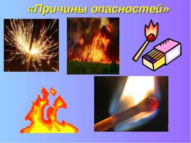 «Причины опасностей»