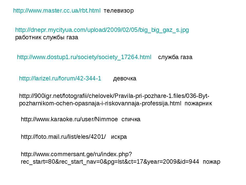 http://www.master.cc.ua/rbt.html телевизор http://www.dostup1.ru/society/soci...
