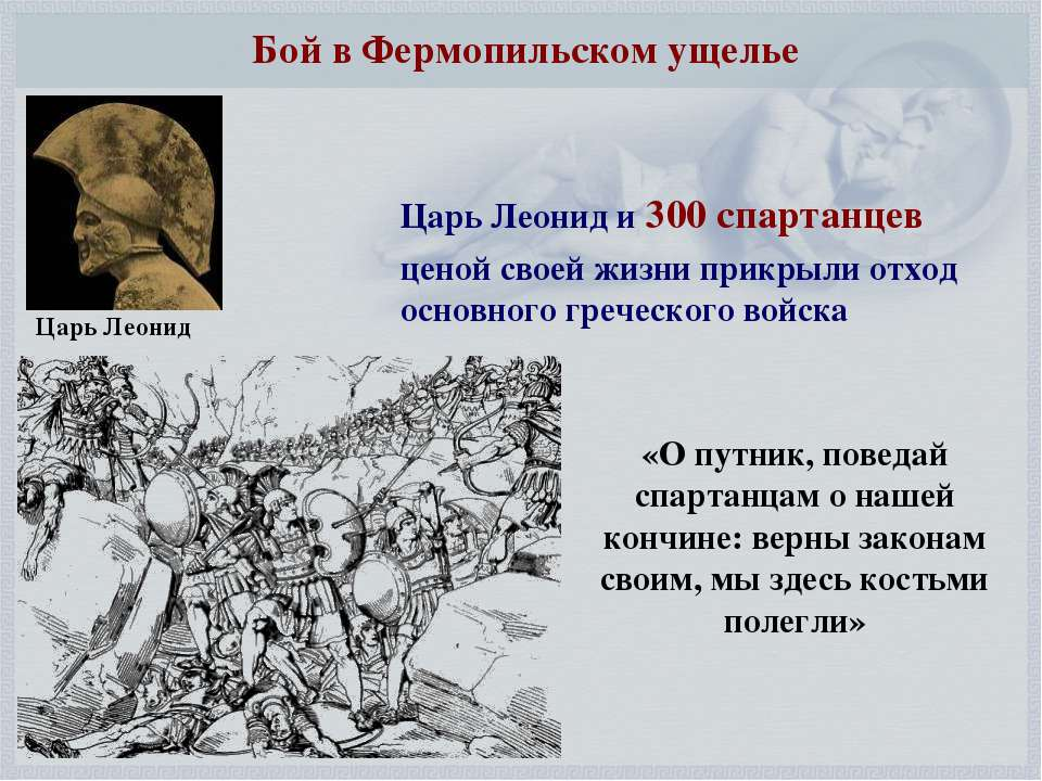 Бой в Фермопильском ущелье «О путник, поведай спартанцам о нашей кончине: вер...