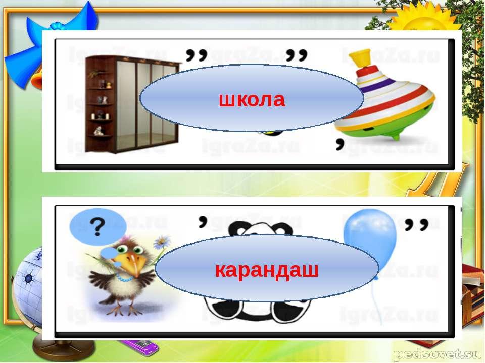 http://pozdravlenie-k-prazdniku.info/ http://igraza.ru/kros-shcol.html Источн...