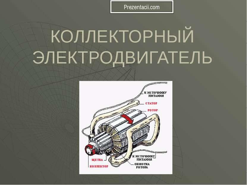 КОЛЛЕКТОРНЫЙ ЭЛЕКТРОДВИГАТЕЛЬ Prezentacii.com