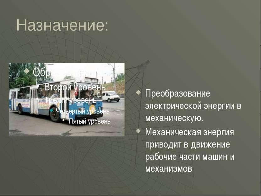 Назначение: Преобразование электрической энергии в механическую. Механическая...