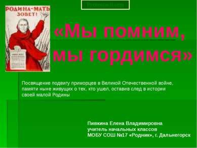 «Мы помним, мы гордимся» Посвящение подвигу приморцев в Великой Отечественной...