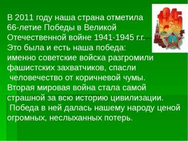 В 2011 году наша страна отметила 66-летие Победы в Великой Отечественной войн...