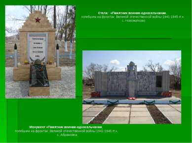Стела: «Памятник воинам-односельчанам, погибшим на фронтах Великой отечеств...