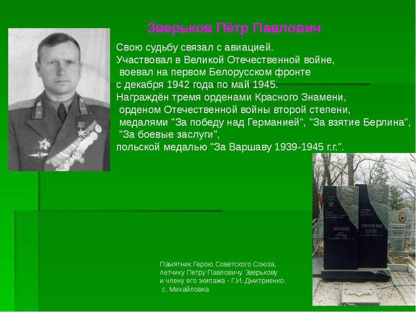 Зверьков Пётр Павлович Свою судьбу связал с авиацией. Участвовал в Великой От...