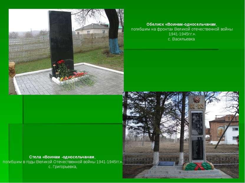 Обелиск «Воинам-односельчанам, погибшим на фронтах Великой отечественной войн...