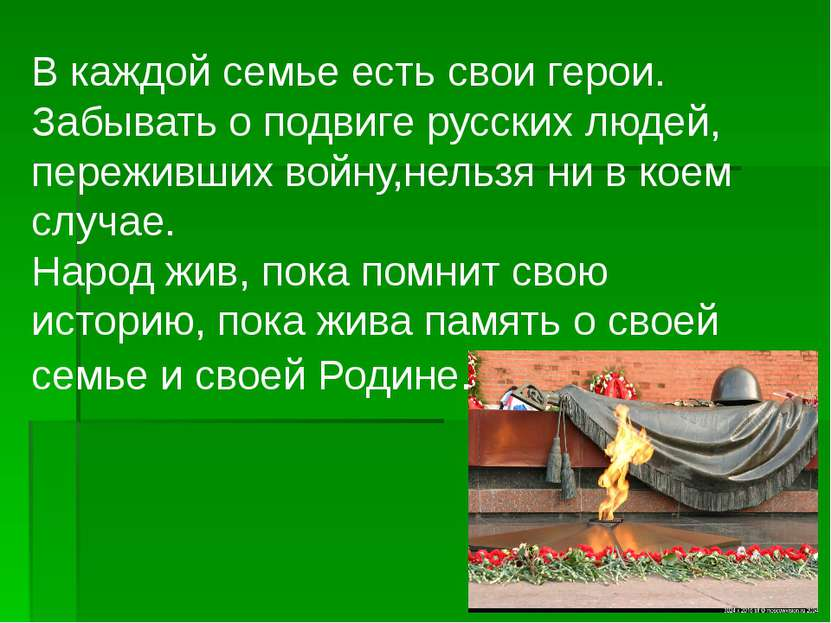 В каждой семье есть свои герои. Забывать о подвиге русских людей, переживших ...