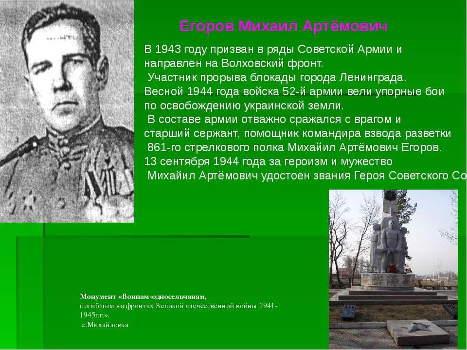 Егоров Михаил Артёмович В 1943 году призван в ряды Советской Армии и направле...