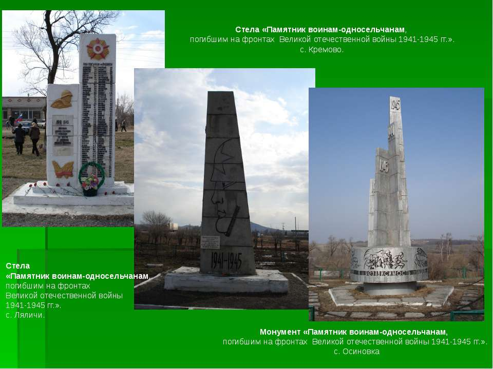 Стела «Памятник воинам-односельчанам, погибшим на фронтах Великой отечествен...