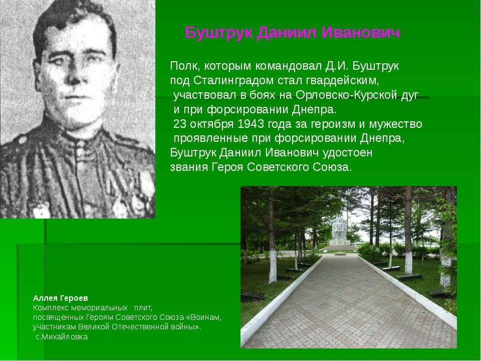 Буштрук Даниил Иванович Полк, которым командовал Д.И. Буштрук под Сталинградо...