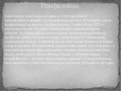 Панфиловцы. Наибольшую известность из воинов316-й стрелковой дивизии(впосле...