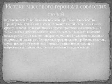 Истоки массового героизма советских людей Формы массового героизма были много...