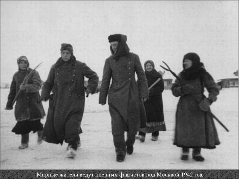 Мирные жители ведут пленных фашистов под Москвой 1942 год