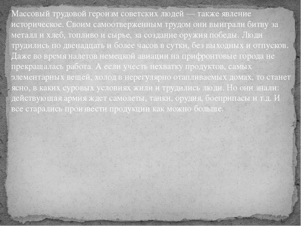Массовый трудовой героизм советских людей — также явление историческое. Своим...