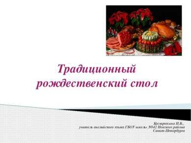 Традиционный рождественский стол Кострюхина Н.В., учитель английского языка Г...