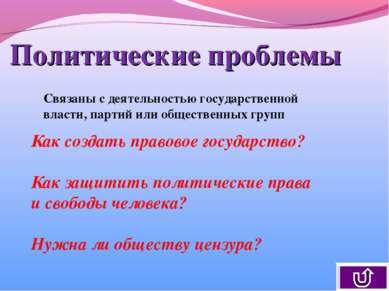 Политические проблемы Связаны с деятельностью государственной власти, партий ...