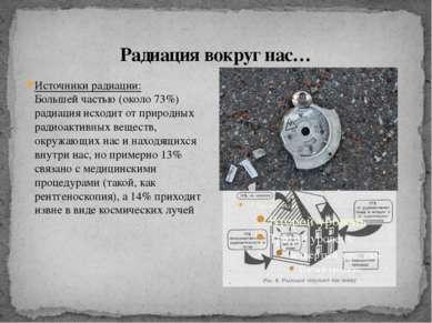Радиация вокруг нас… Источники радиации: Большей частью (около 73%) радиация ...