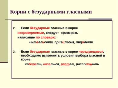 Корни с безударными гласными Если безударные гласные в корне непроверяемые, с...