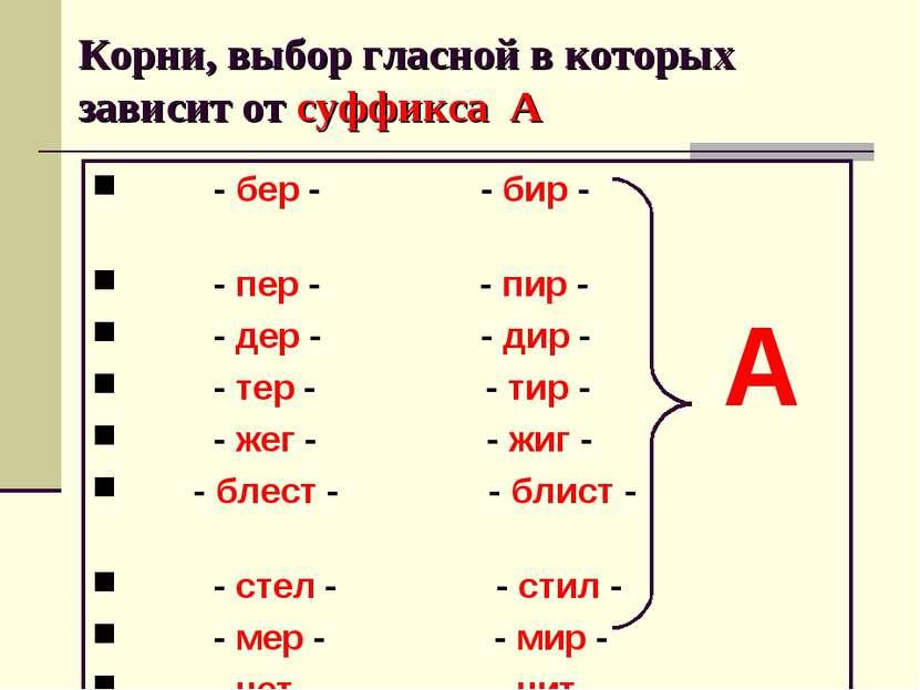 Корни, выбор гласной в которых зависит от суффикса А - бер - - бир - - пер - ...