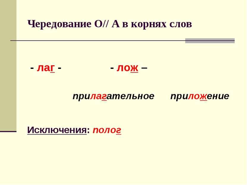 Чередование О// А в корнях слов - лаг - - лож – прилагательное приложение Иск...