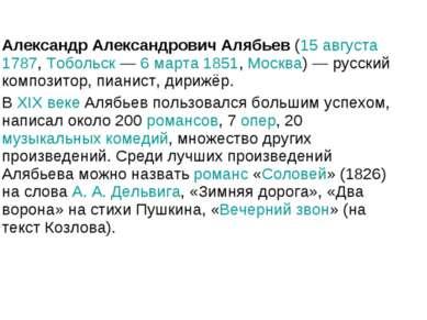 Александр Александрович Алябьев (15 августа 1787, Тобольск — 6 марта 1851, Мо...