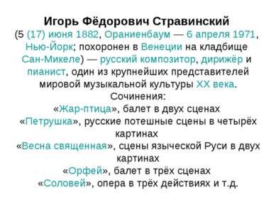 Игорь Фёдорович Стравинский (5 (17) июня 1882, Ораниенбаум — 6 апреля 1971, Н...