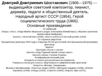 Дмитрий Дмитриевич Шостакович (1906—1975) — выдающийся советский композитор, ...