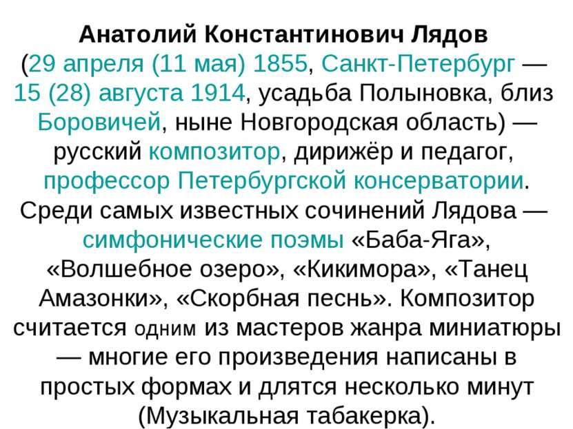 Анатолий Константинович Лядов (29 апреля (11 мая) 1855, Санкт-Петербург — 15 ...