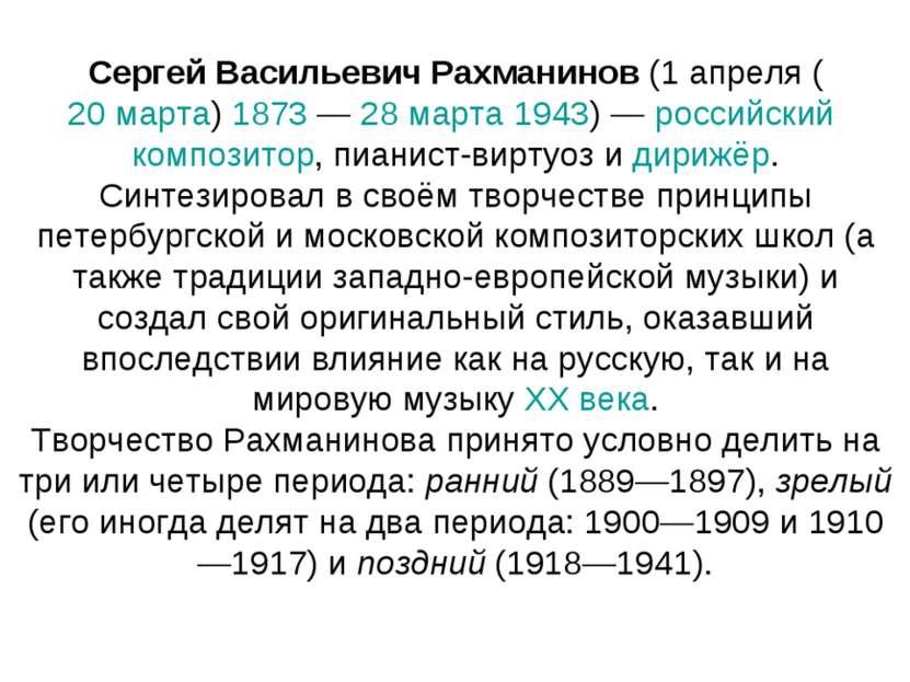 Сергей Васильевич Рахманинов (1 апреля (20 марта) 1873 — 28 марта 1943) — рос...