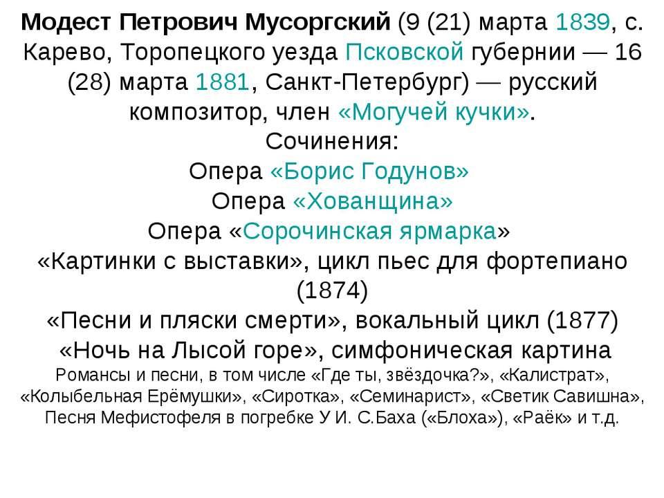 Модест Петрович Мусоргский (9 (21) марта 1839, с. Карево, Торопецкого уезда П...