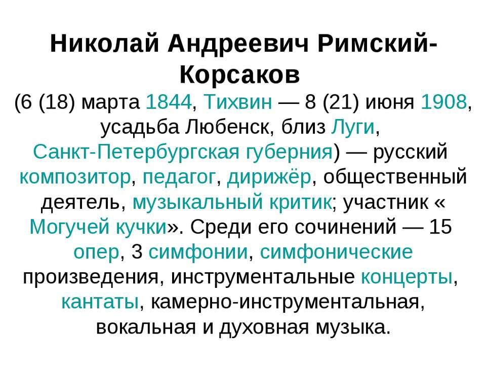Николай Андреевич Римский-Корсаков (6 (18) марта 1844, Тихвин — 8 (21) июня 1...