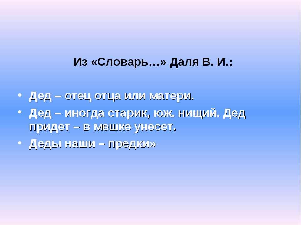 Из «Словарь…» Даля В. И.: Дед – отец отца или матери. Дед – иногда старик, юж...