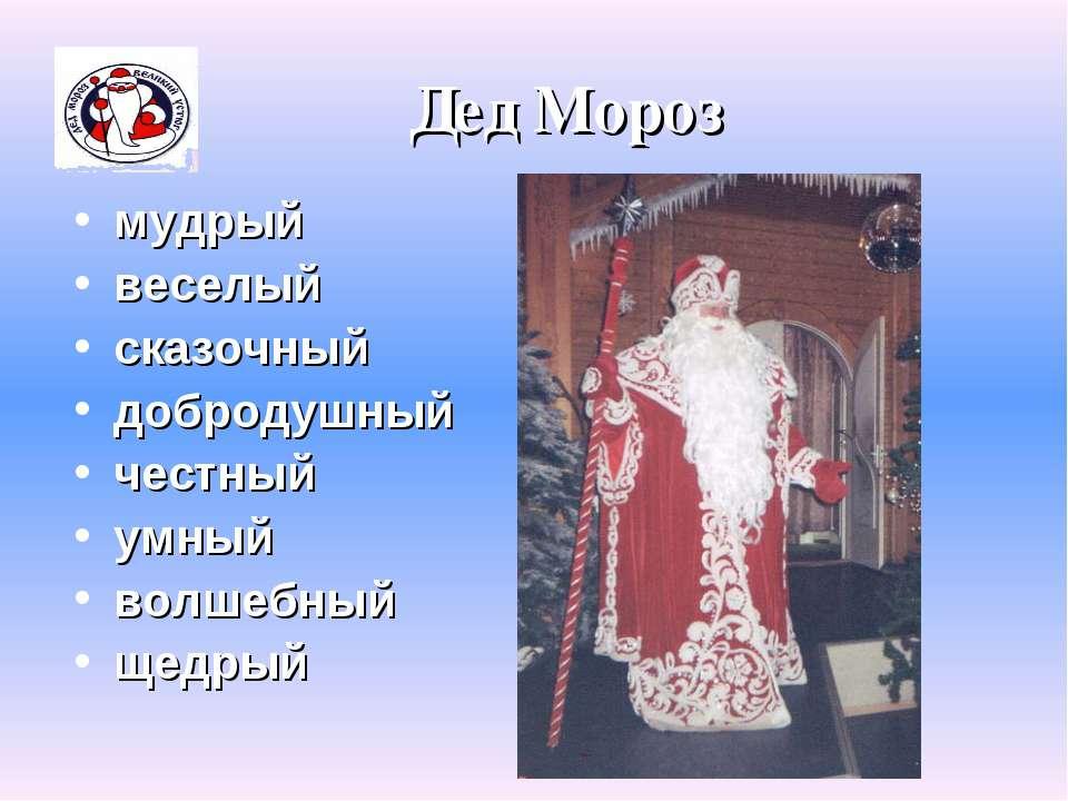 Дед Мороз мудрый веселый сказочный добродушный честный умный волшебный щедрый