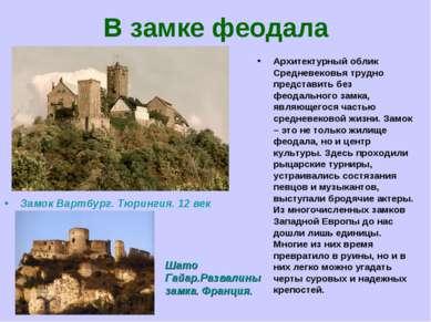 В замке феодала Замок Вартбург. Тюрингия. 12 век Архитектурный облик Средневе...