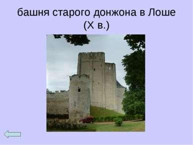 башня старого донжона в Лоше (X в.)