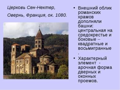 Церковь Сен-Нектер, Овернь, Франция, ок. 1080. Внешний облик романских храмов...