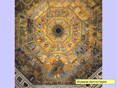 Мозаика баптистерия