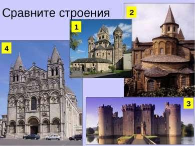 Сравните строения 4 2 1 3