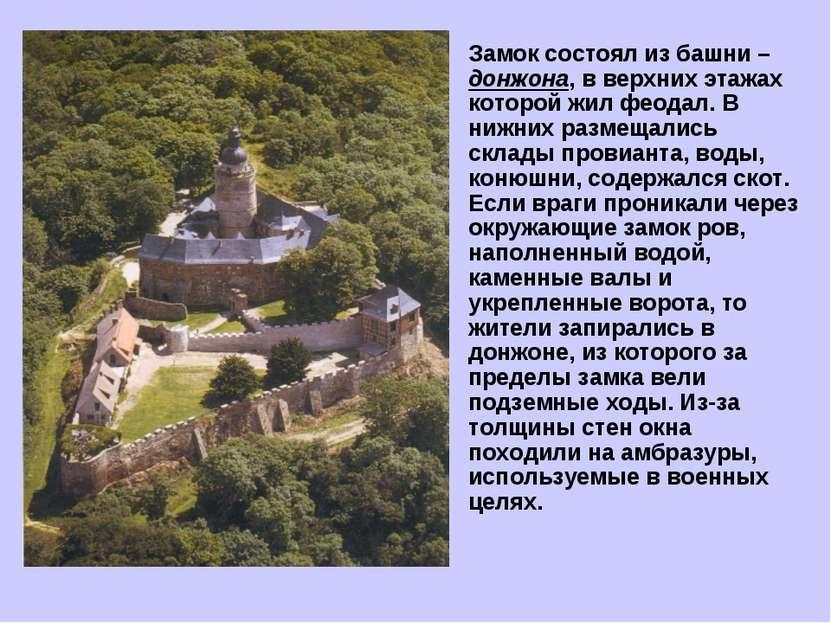 Замок состоял из башни – донжона, в верхних этажах которой жил феодал. В нижн...