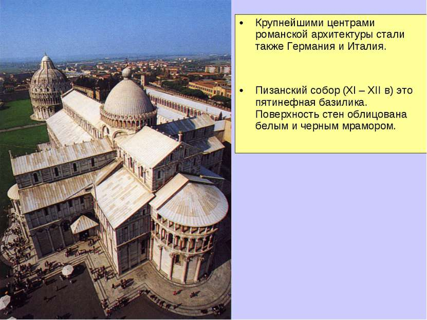 Крупнейшими центрами романской архитектуры стали также Германия и Италия. Пиз...